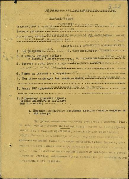 Герой Советского Союза Редченков П.С., изображение №3