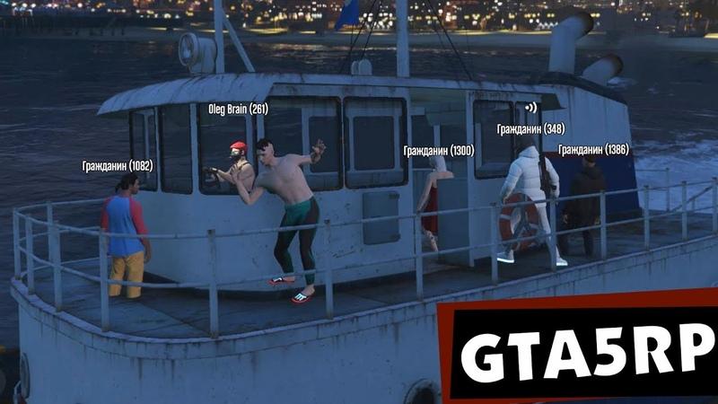 ВЕЧЕРИНКА НА БАРЖЕ GTA 5 RP