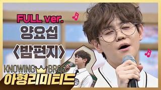 News | 💎아형리미티드💎 [FULL] 요소푸+볶은머리=갓벽,,♥ 감동적인 양요섭(Yang Yo-Seop)의 '밤편지'♪