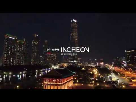 All ways Incheon 인천시 공식 도시브랜드 광고영상 랜드마크편