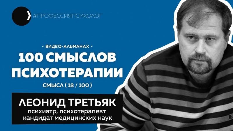 Леонид Третьяк Гештальт терапия катарсис перспективы развития психотерапии РФ Смысл 18 100