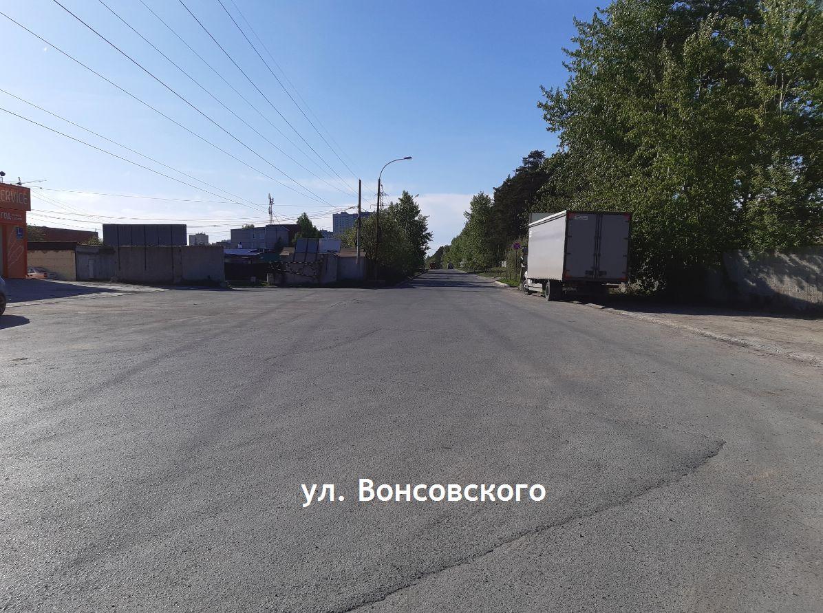 Дорожная Вонсовского
