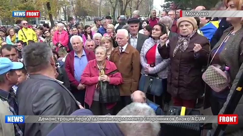Демонстрация перед зданием парламента сторонников блока ACUM