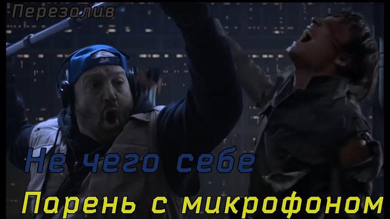 Парень с микрофоном (Stars Wars)   Кевин Джеймс