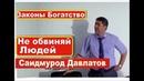 Бедные мыслят Обвинениями Саидмурод Давлатов Худжанд Таджикистан