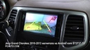 Jeep Grand Cherokee 2010 2013 магнитола на Android vomi ST2737-T8