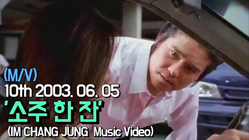 【임창정 MV】소주 한 잔 (Soju Hanjan) | IM CHANG JUNG | K-pop Music Video