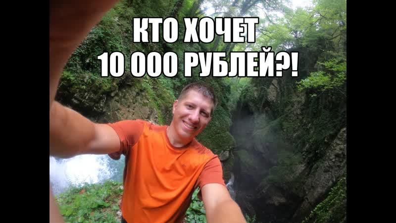 Розыгрыш 10 000 рублей Закрываю гештальт