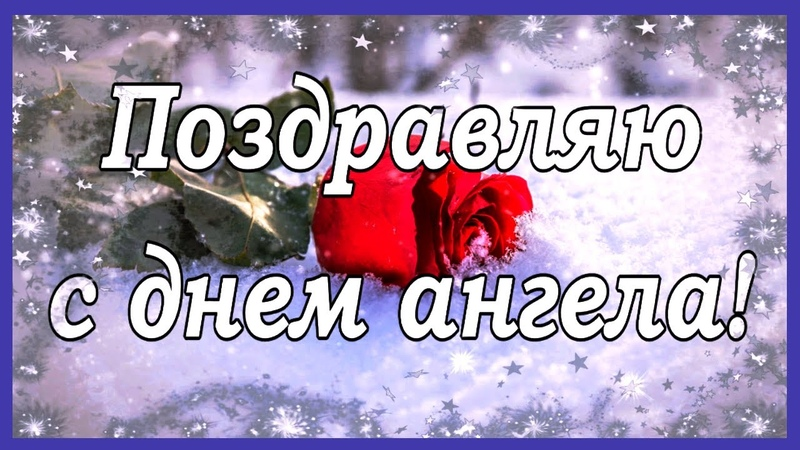 С днем Татьяны! Видео поздравление на Татьянин день 25 января! Красивая открытка ко дню ангела!