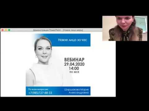 29 мая Merz вебинар Марии Ширшаковой Новое лицо за час