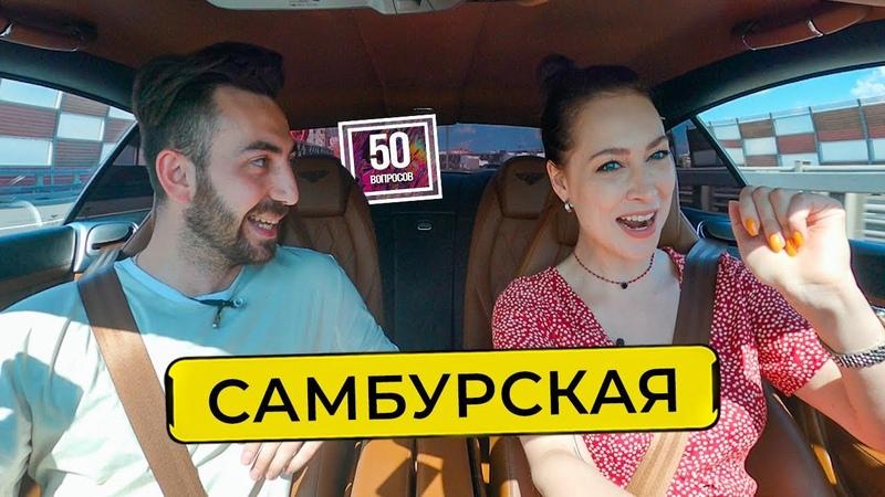 САМБУРСКАЯ про голые фото Бузову Бентли и Инстасамку 50 ВОПРОСОВ