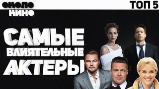 ТОП 5 - Самые влиятельные актёры Голливуда 2017 от Около Кино