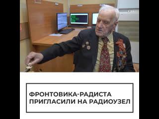 Фронтовика-радиста пригласили на радиоузел