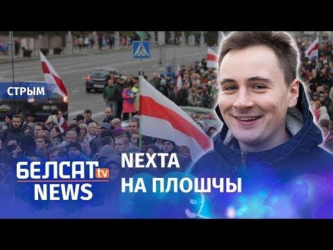 Акцыя NEXTA і блогераў у Менску | Акция NEXTA и блогеров в Минске