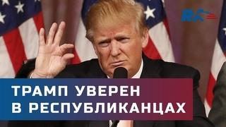 Трамп уверен, что на президентских выборах 2024 года победу одержит республиканец