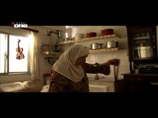 Teta, Alf Marra (تيتا ألف مرة )/ Grandma, A Thousand Times (2010)
