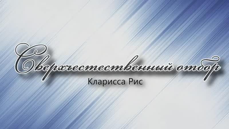Сверхъестественный отбор Кларисса Рис