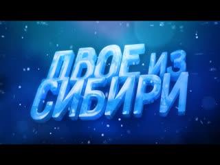Двое Из Сибири - Интро,Оутро - ALL PSD