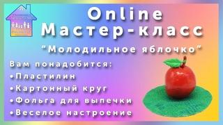 """online мастер-класс """"Молодильное яблочко"""" в технике обьемная лепка из пластилина"""