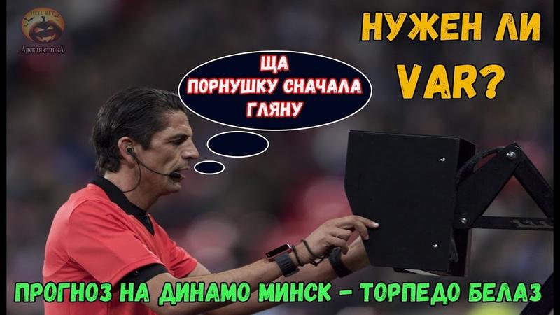 Нужен ли VAR и что с ним будет Прогноз на Динамо Минск Торпедо БелАЗ