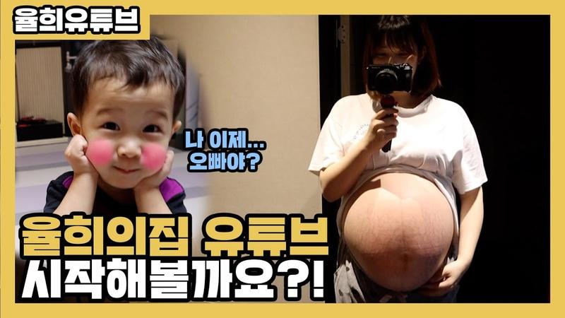 Birth Vlog Yulhee's House 1st video Yulhee's Youtube Channel Birth Vlog 🏠Welcome to Yulhee's House💕