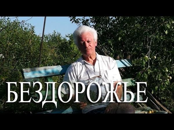 Александр Телегин читает стихи Евдокима Русакова Бездорожье