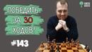 Победить за 30 ходов № 143 Двойное фианкетто Полный вперед