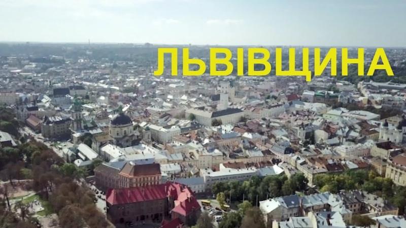 Україна вражає 2   Львівщина
