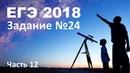 ЕГЭ 2018 по физике Задание 24 астрономия Часть 12