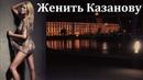Сериал, интересный фильм «Женить Казанову», русские мелодрамы 2019 новинки HD