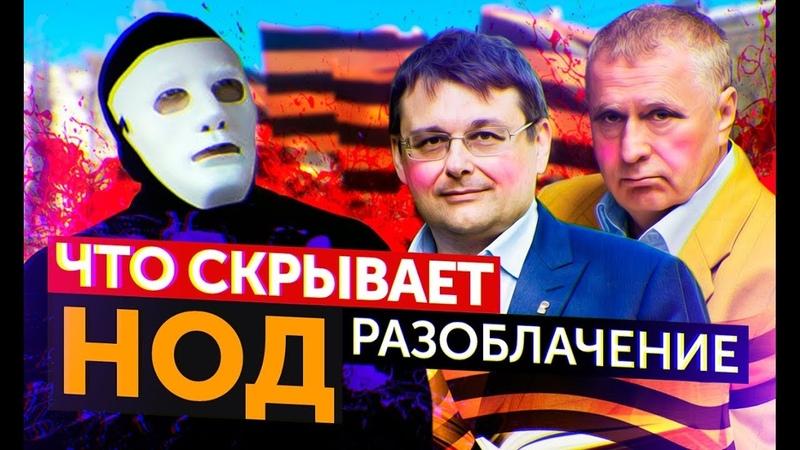 НОД Секта Федорова или борьба за суверенитет