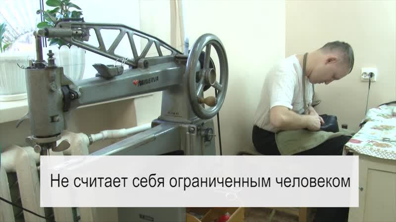 Владимир Иванов из Альметьевска живет с ДЦП работает обувщиком