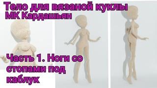 """Тело для вязаной куклы МК """"Кардашьян"""" Часть 1. Ноги со стопами под каблук."""
