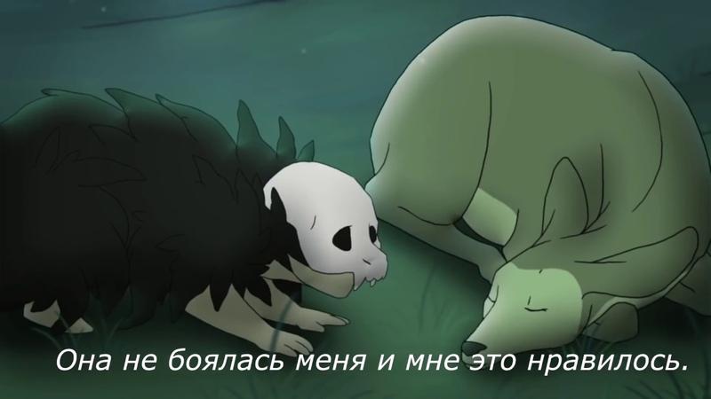 Объятия смерти Мультик про Бога смерти