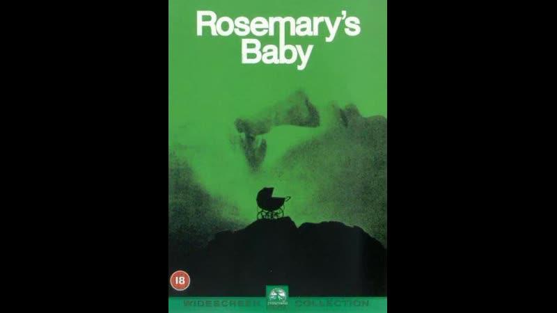 Ребенок Розмари Rosemarys Baby 1968 Роман Полански Roman Polanski