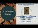 Аудиокнига Жизнь замечательных людей и зверей Борис Акунин Слушать онлайн