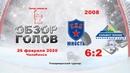 СКА-Юность-08 VS Салават Юлаев-08_26.02.20