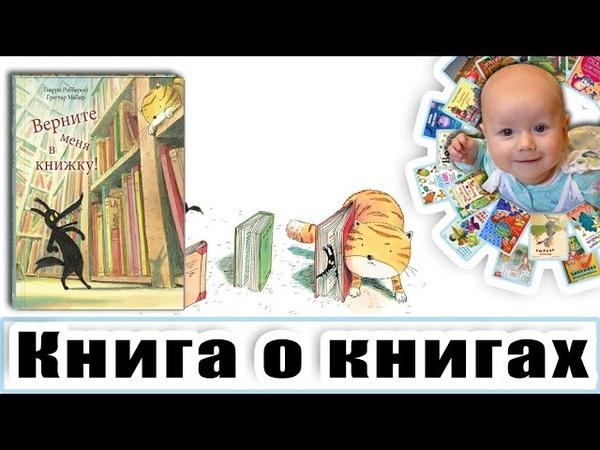 Детская книга о путешествии по книгам Обзор Верните меня в книжку Тьерри Робберехт