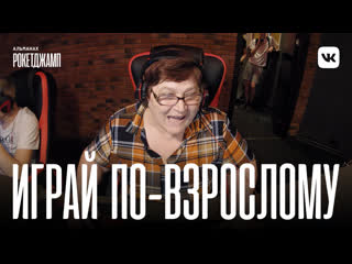 Баба аня играть по-взрослому — рокетджамп #4