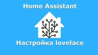 Home Assistant - настраиваем lovelace, первые шаги