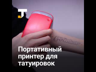 В Южной Корее создали мобильный принтер для тату