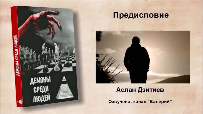🏴☠️ЭЛИТА🏴☠️ УПРАВЛЯЕТСЯ 👹ДЕМОНАМИ😈 Аслан Дзитиев Демоны среди людей Аудиокнига