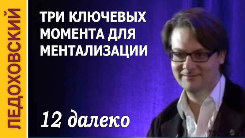 🌈 Три ключевых момента Ментализации — 12 Игорь Ледоховский — Далеко за пределами самогипноза