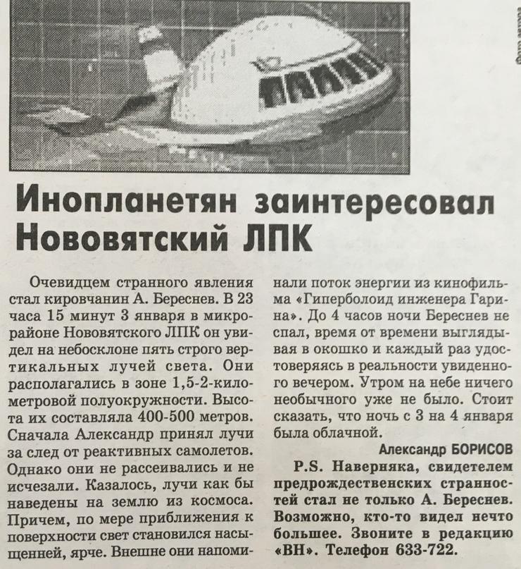 Статья про прилет НЛО в Нововятск. «Вятский наблюдатель», январь 2000 г.