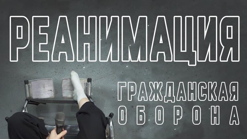 PALC - Реанимация ( Гражданская оборона cover )