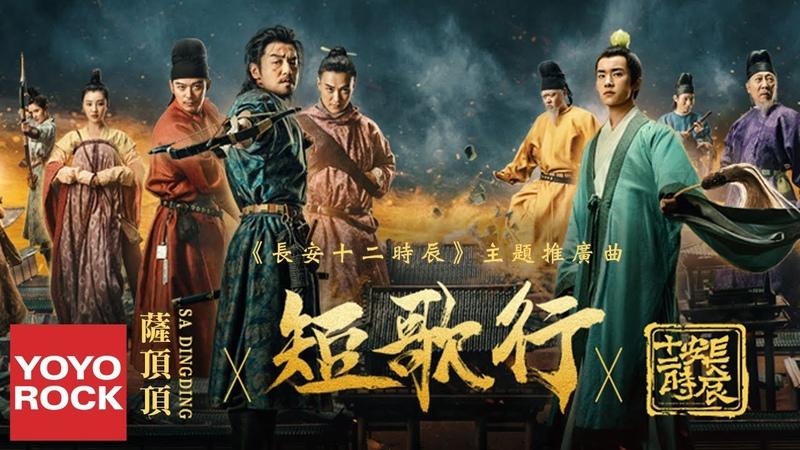 薩頂頂《短歌行》【長安十二時辰 The Longest Day In Chang'an OST電視劇主題推廣曲】官方高3