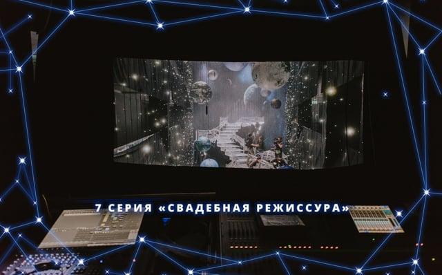 «Рождение Вселенной хроника». 7 серия «Свадебная режиссура»