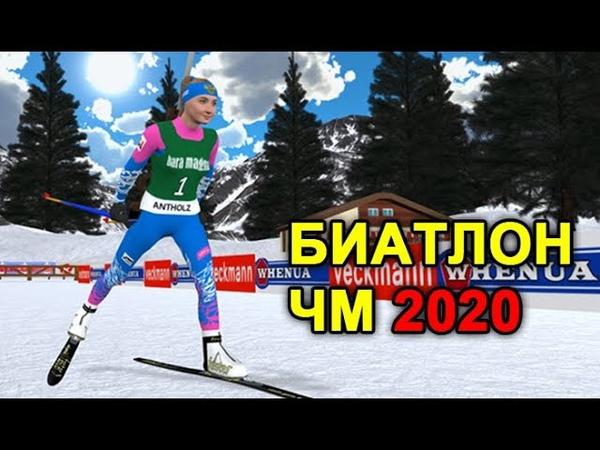 Биатлон ЧМ 2020. NGL Biathlon Live Часть 2