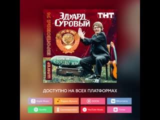 "Новый шлягер эдуарда сурового ""love of russian man"""