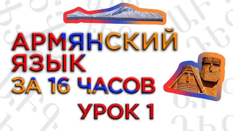 Армянский язык за 16 часов Образовательный проект кинокомпании HAYK по изучению армянского языка